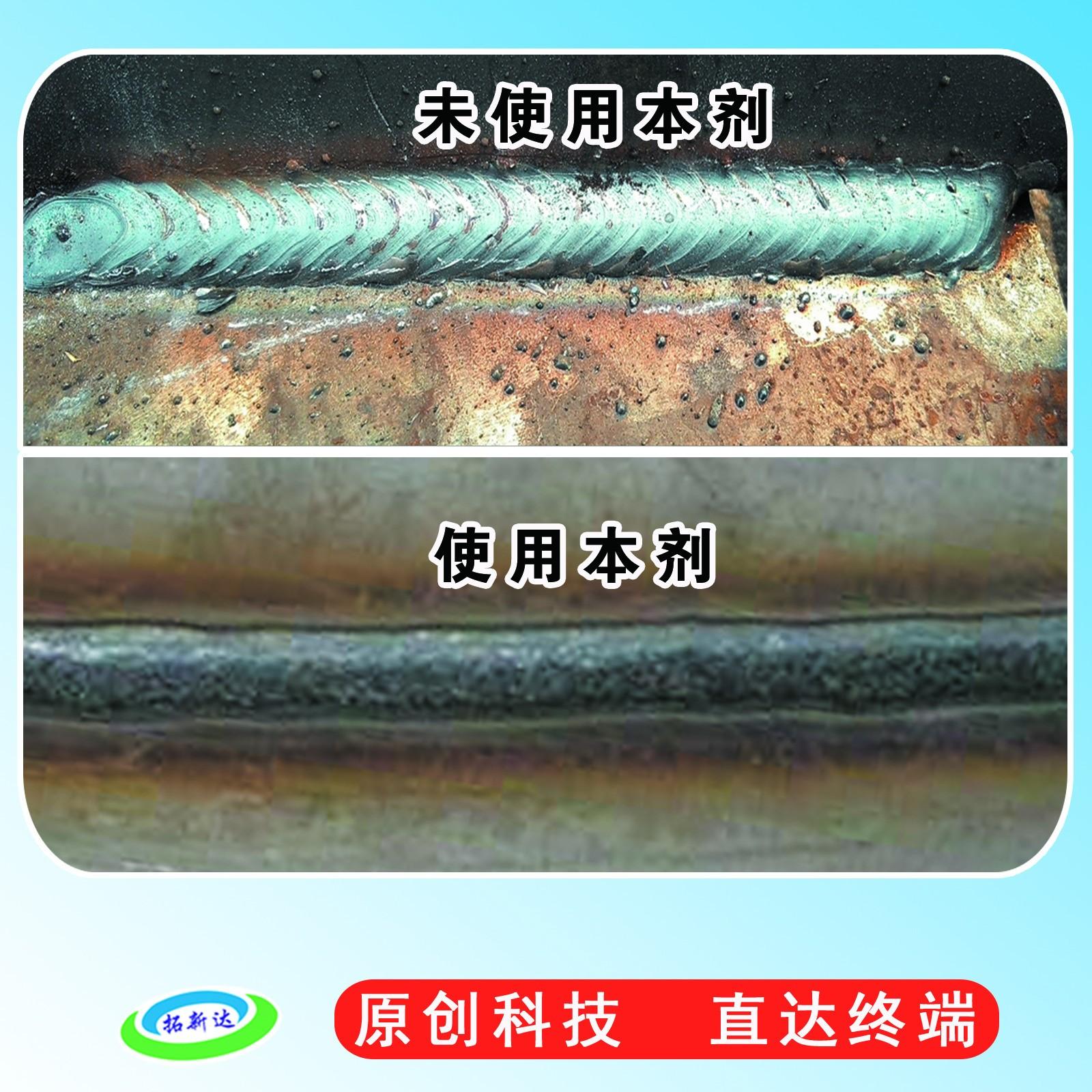 高效焊接防溅剂,焊渣防溅液 焊渣清除 防焊渣飞溅 焊接防飞溅剂
