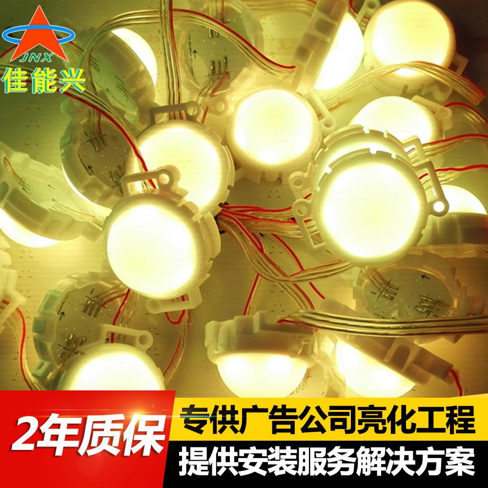 深圳现货点光源塑料40MM跑马灯铝条灯LED像素灯二次封装电光源