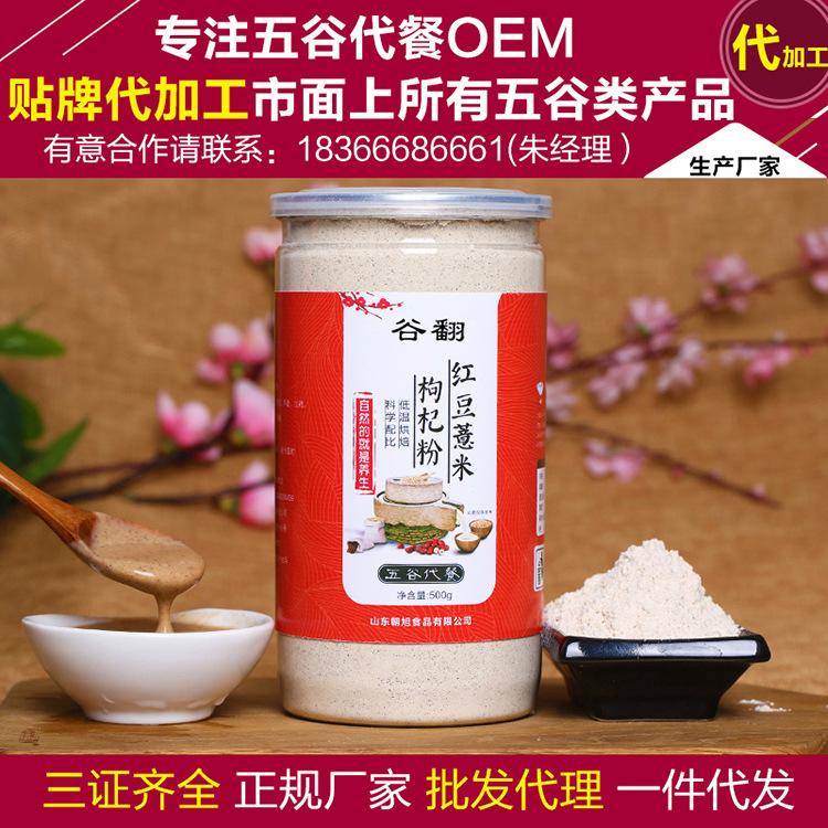 红豆薏米粉薏仁粉枸杞燕麦粉代餐粉oem代加工