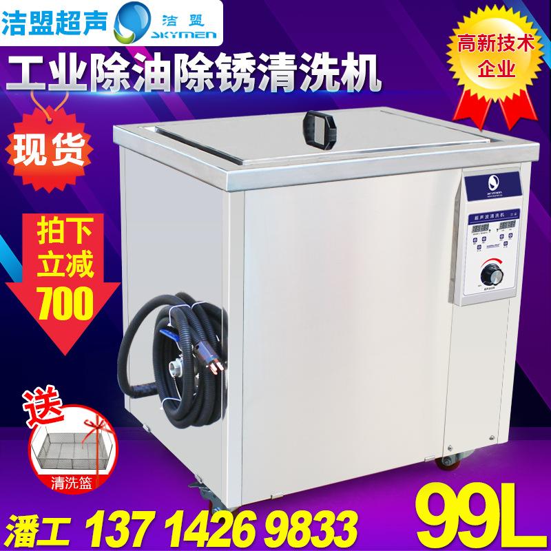 【标王】洁盟超声波清洗机JP-300ST 工业清洗五金零件 模具 PCB板