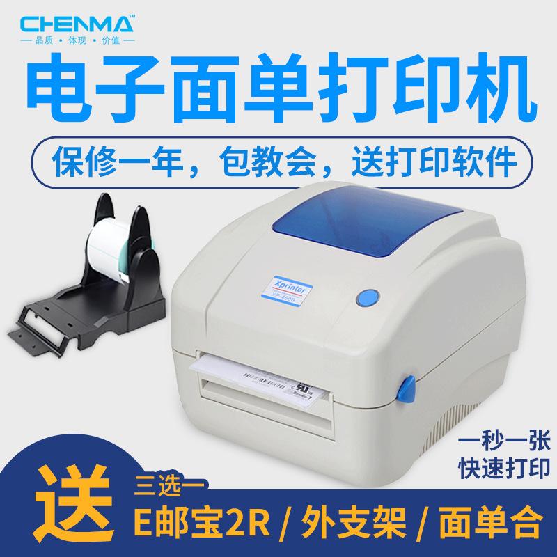 热敏条码不干胶标签芯烨打印机 USB接口 热敏打印机
