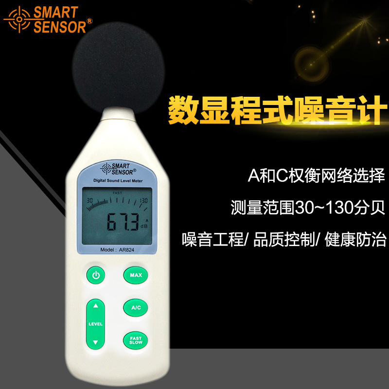 高精度分贝仪 馨标仪器 数字式噪音计
