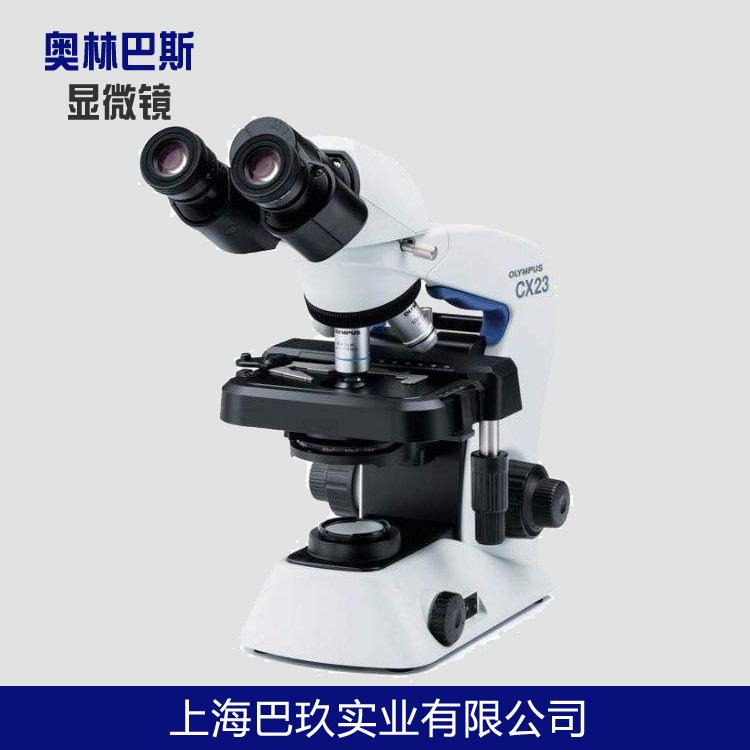 OLYMPUS正置显微镜 生物显微镜 BAIIU/巴玖 实验室教学