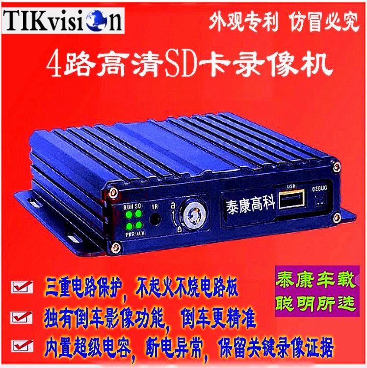 货车大巴车载DVR硬盘录像机监控主机SD卡4路高清中英韩俄繁体 泰康高科