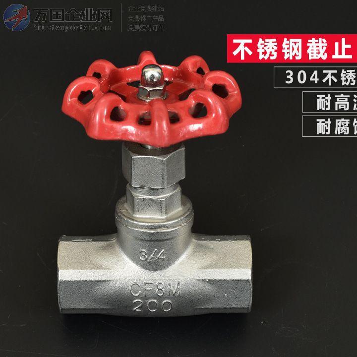 耐高温内螺纹丝口4分6分1寸dn50/304不锈钢截止阀水表水管阀门