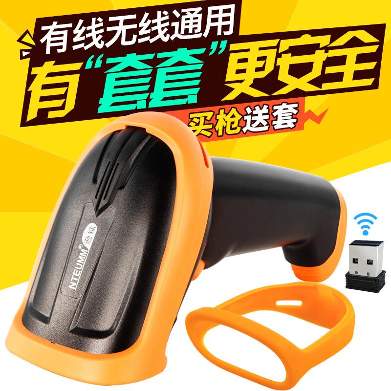 有线无线通用快递超市条码枪收银扫码器巴枪 USB接口