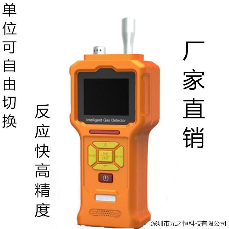便携手持泵吸式臭氧检测仪 元之恒 便携式