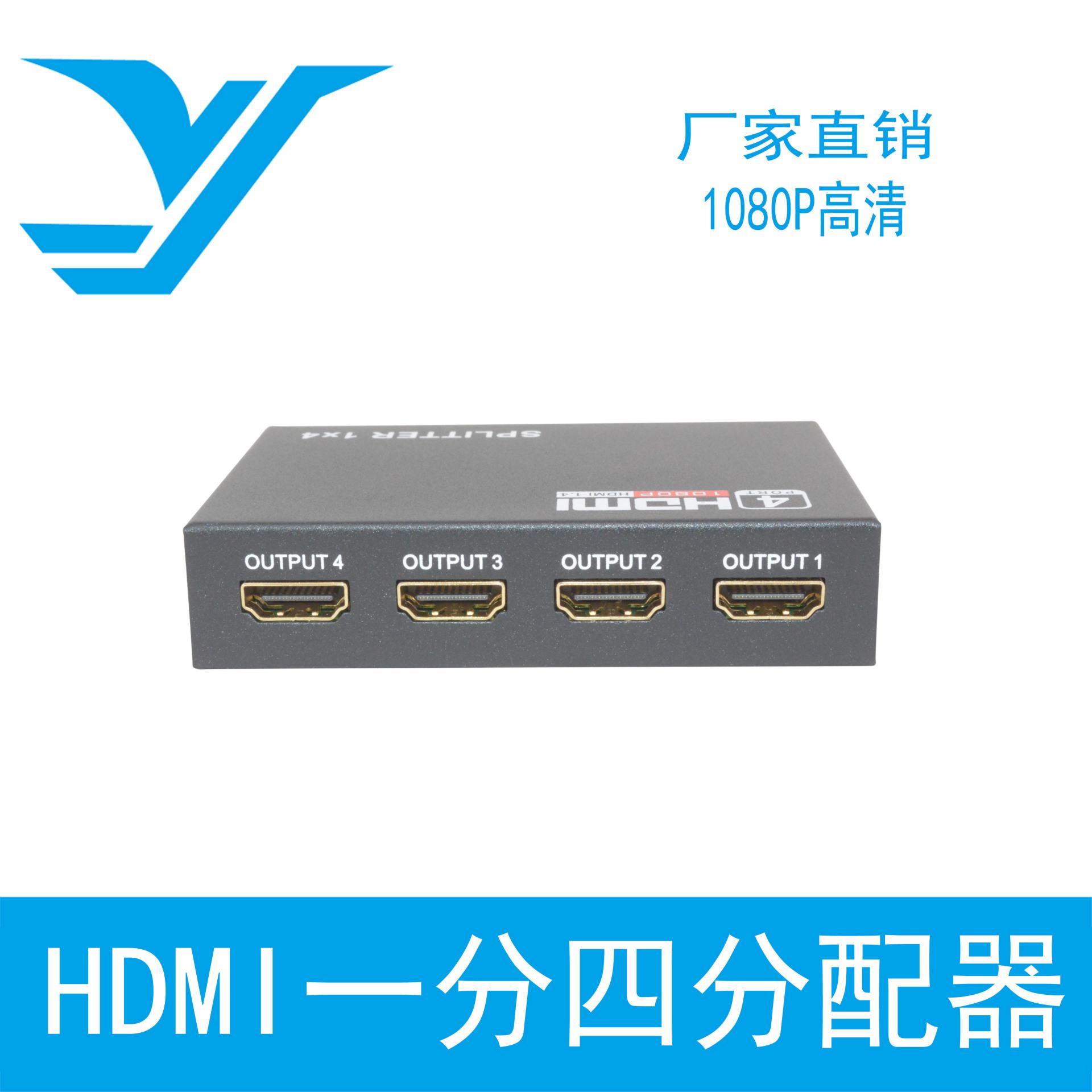 厂家直销HDMI一分四分配器/HDMI分配器1进4出 金钰源 KVM切换器