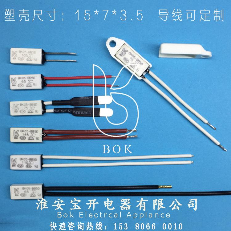 电路过流过热保护器35-155度 过热保护器 安全电压 平板式 FF/特快速