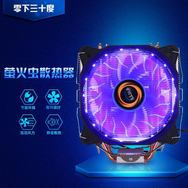 CPU风扇厂家台式电脑CPU超静音智能温控发光多平台4热管散热器 零下三十度