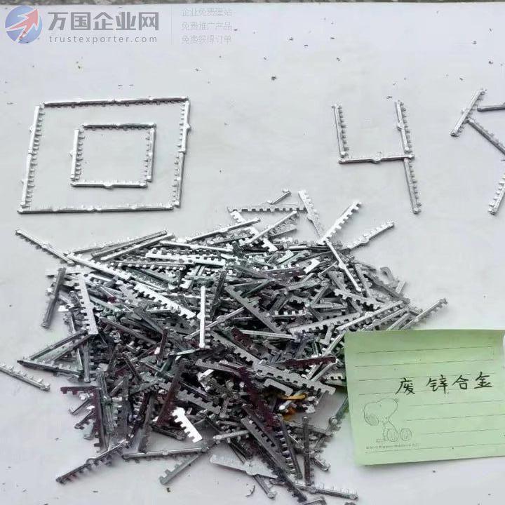废旧有色金属回收价 废锌回收