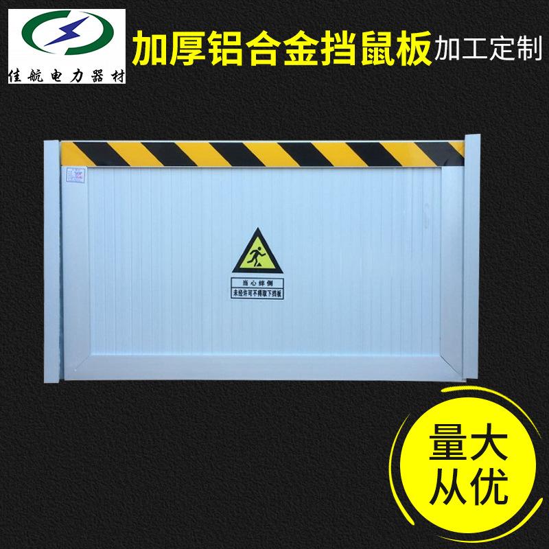 铝合金挡鼠板 配电室仓库防鼠板 铝合金防鼠挡板 酒店工厂挡鼠板