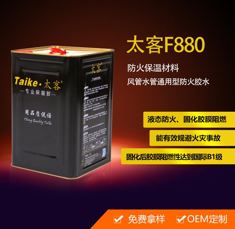 厂家直供宝知路F880空调防火胶 防火胶 建筑材料胶水 金力士 空调保温材料