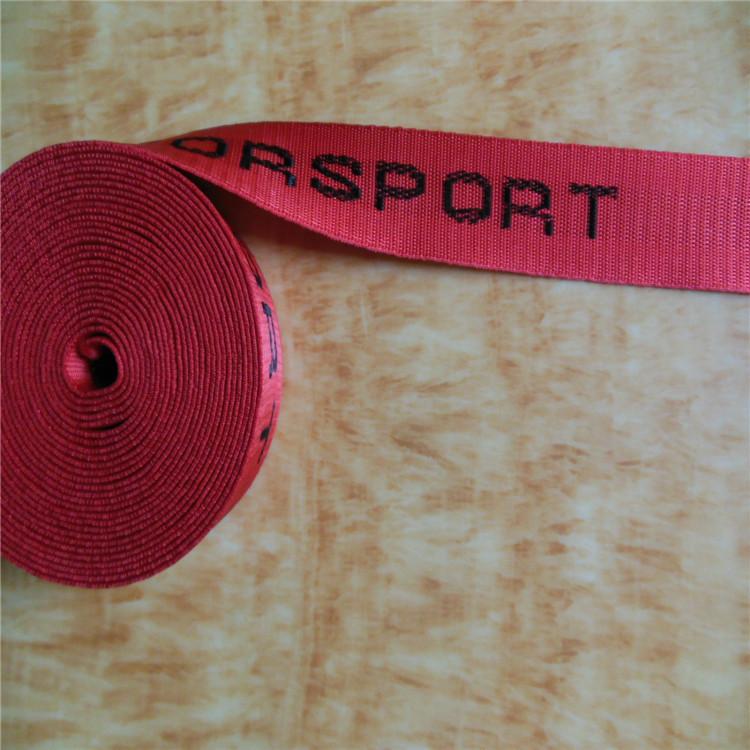 尼龙安全带 汽车飞机安全带 双纬尼龙染色织带