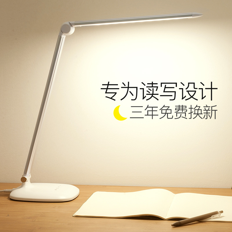 苏富宝创意LED护眼学习书桌办公浏览台灯先生卧寝室床头写字灯