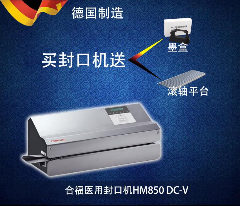 全主动打印医用封口机 连续封口机 全自动 质保一年