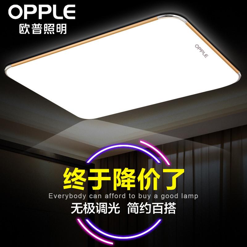 欧普LED吸顶灯长方形大气遥控客厅灯超薄简约现代超亮卧室灯