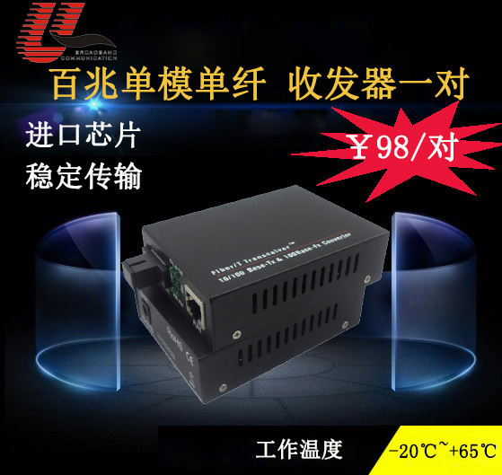 百兆光纤收发器 TNC优联视通