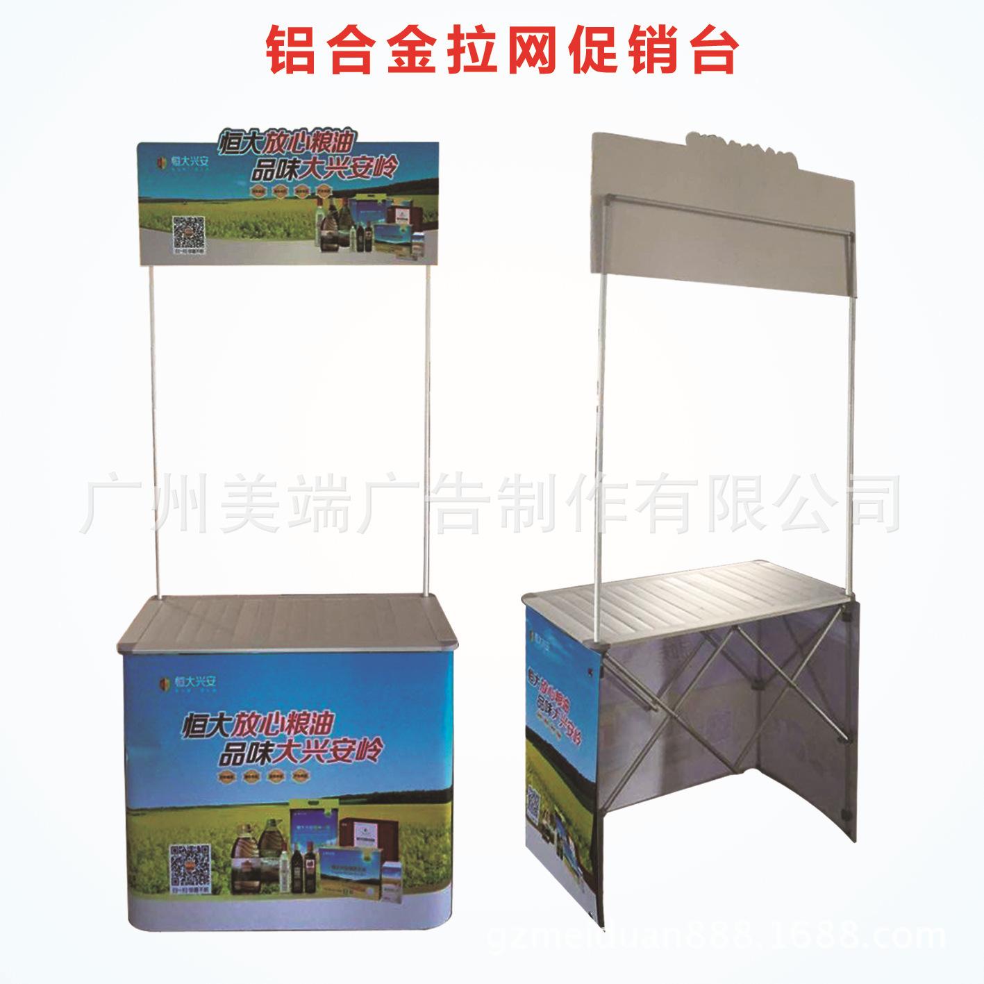 大量供应铝合金拉网促销台 美端广告 银色 机加工 产品展示广告宣传