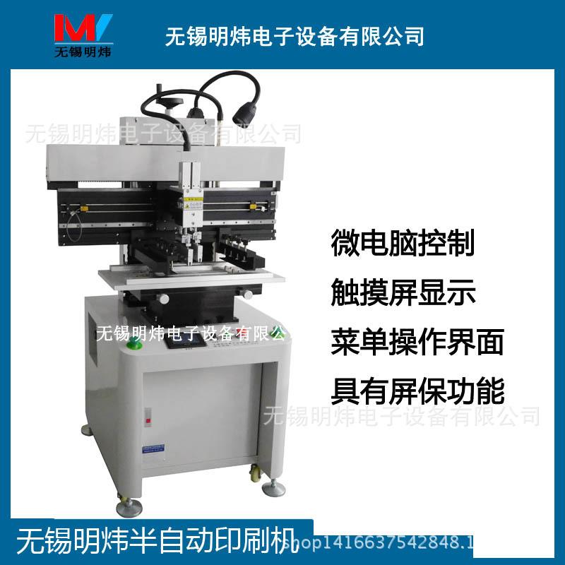 丝网印刷机半自动丝印机半自动锡膏印刷机MWS-28126锡膏印刷机