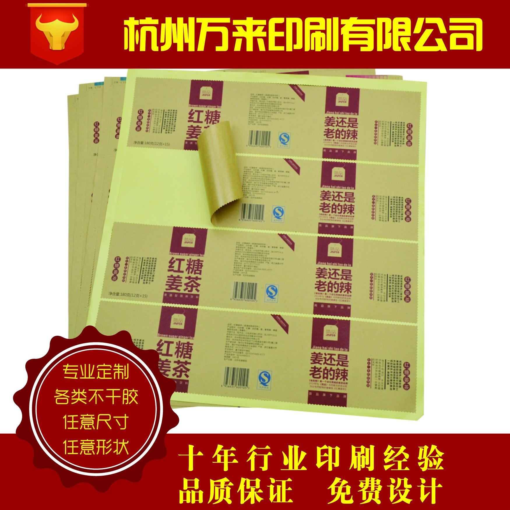 不干胶美纹纸定做黄底宣纸印刷定制牛皮纸书写纸贴纸瓶贴茶叶标签