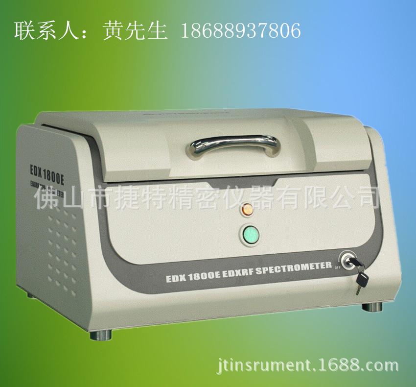 天瑞EDX1800B S-U 固体、液体、粉末