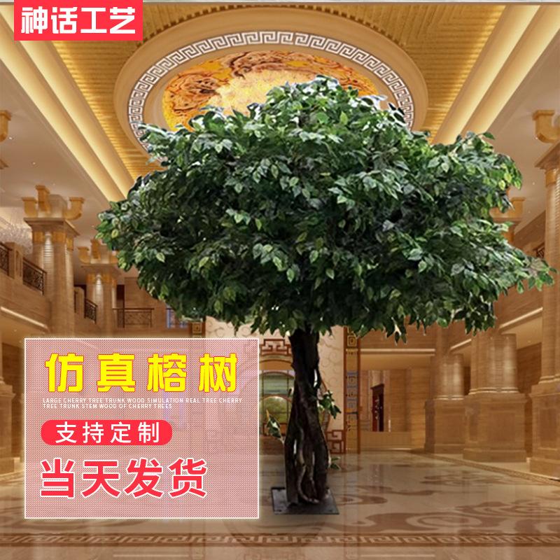 室内外仿真真杆落地绿动物 神话工艺品有限公司 仿真榕树
