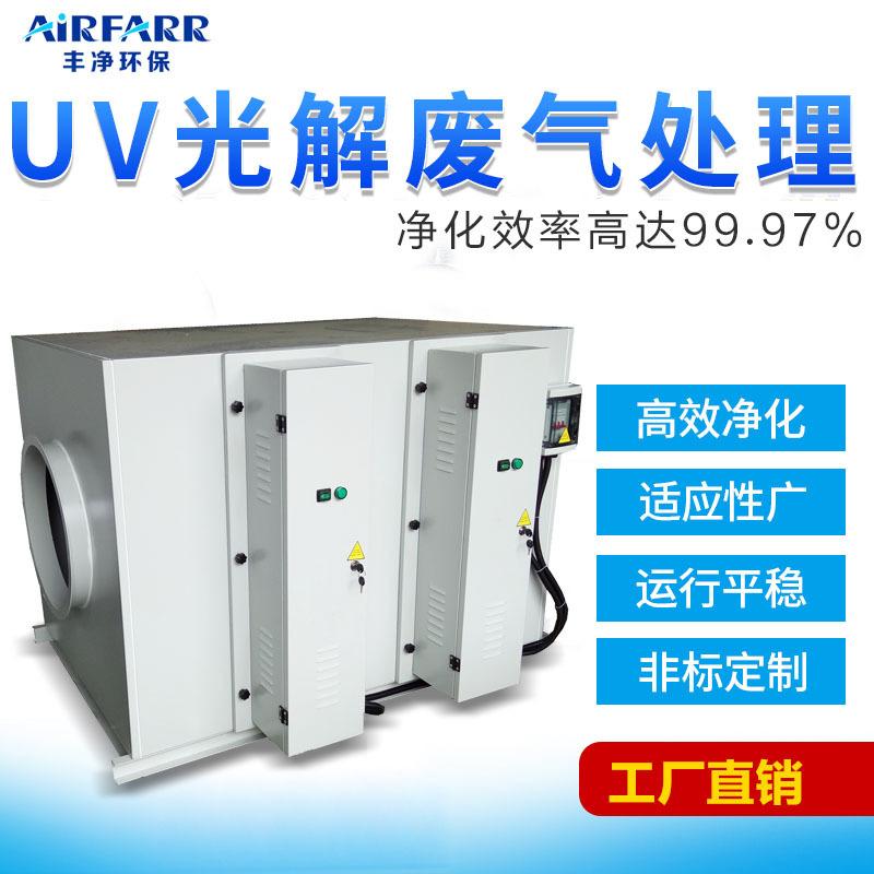 UV光解喷漆房无机废气解决设施 废气除臭装置 TUV