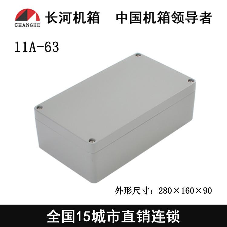 防水接线盒11A-63 长河机箱 电磁兼容防水防腐蚀 压铸铝