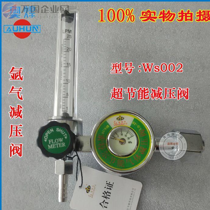 带流量计压力表 氩弧焊减压阀 抗摔氩气表 省气减压器