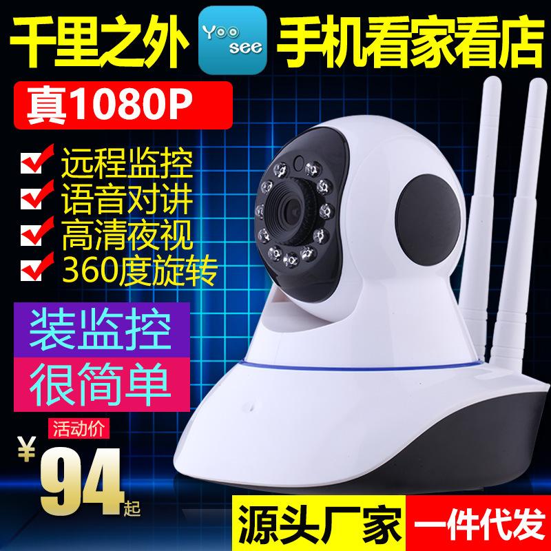 家用监控摄像头无线1080P有看头yoosee手机近程wifi设施200万像素