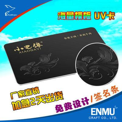 pvc卡片塑料pvc会员vip贵宾卡 会员卡 PVC