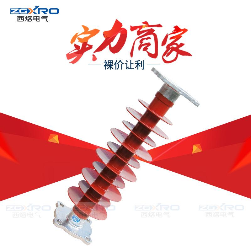 西熔 FZSW-40.5KV/6 高压复合支柱绝缘子35KV股橡胶 防污型绝缘子