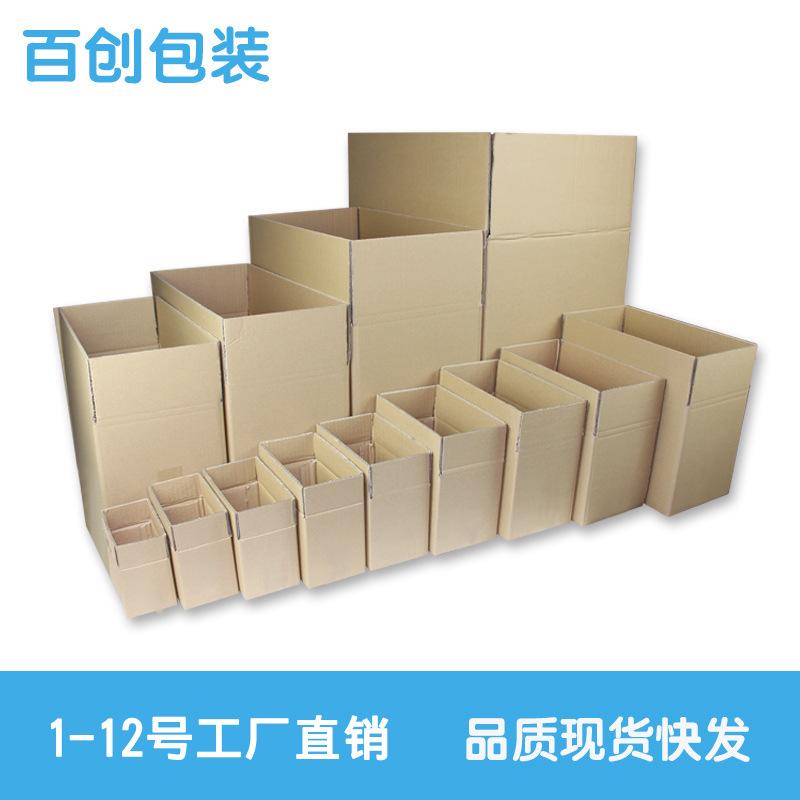 邮政快递纸箱子搬家打包包装盒纸盒瓦楞箱子消费厂家定做定制零售