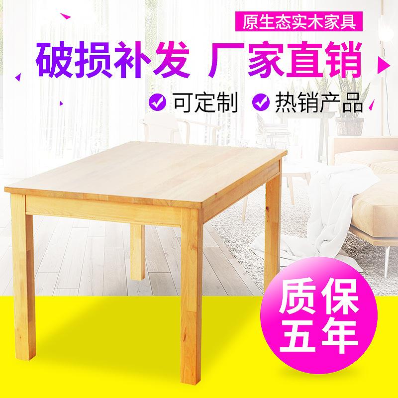 纯榉木桦木简洁实木饭店餐桌古代家用餐椅餐桌零售 原木色