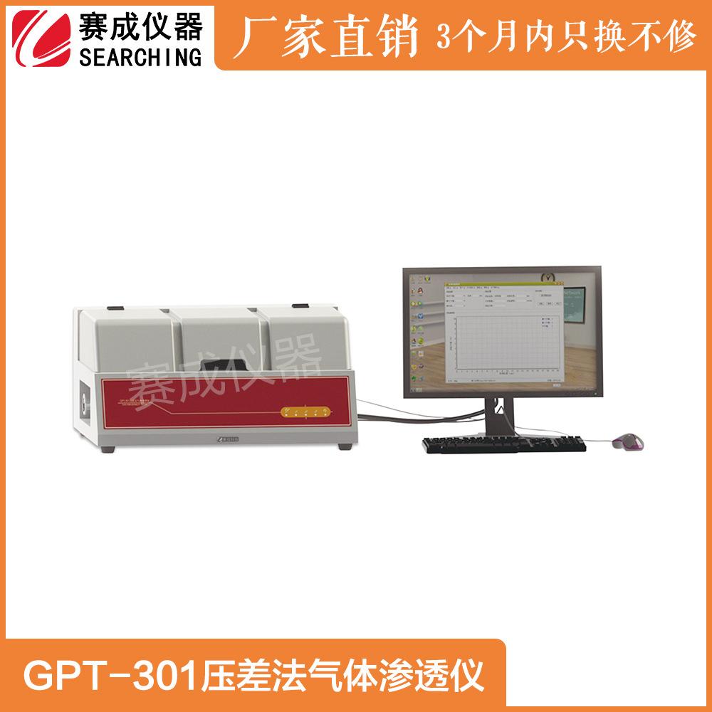 塑料薄膜透氧仪 测试包装透气性