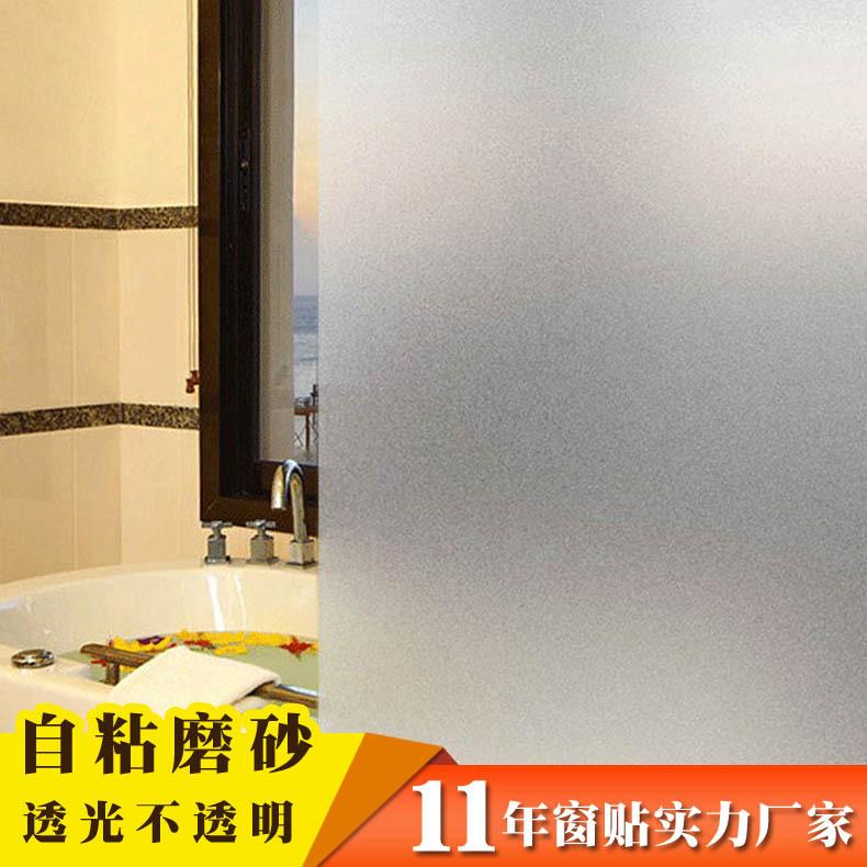 纯磨砂玻璃窗贴膜透光不透明玻璃纸卫生间浴室窗户贴膜库存充足 PVC pet