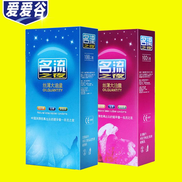 新款成人用品创业货源代理加盟一件代发名流之夜100只装避孕套 天然乳胶