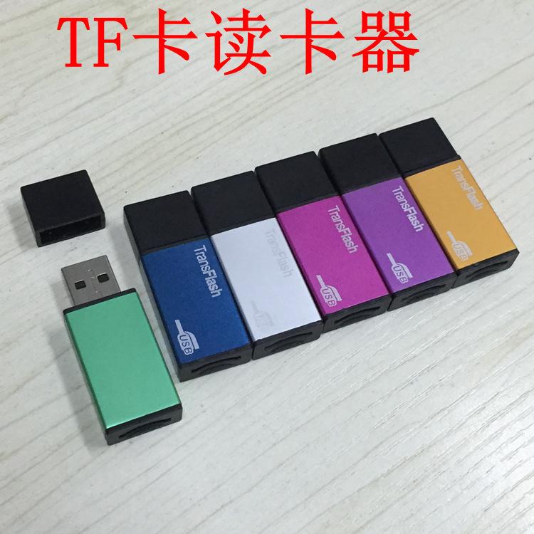 手机TF卡读卡器铝合金读卡器高速USB2 广告礼品 铝外壳