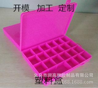 塑料包装盒工具水果食品礼品盒透明塑料盒化妆品盒注塑开模PP盒