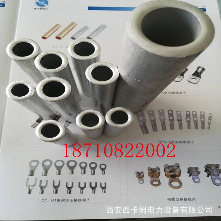 GL-A-70平方铝衔接管 西卡姆 PVC