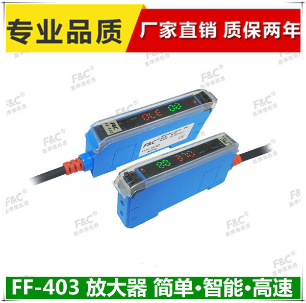 FF-403光纤信号放大器光电传感器可替代基恩士 F&C嘉准 混合物