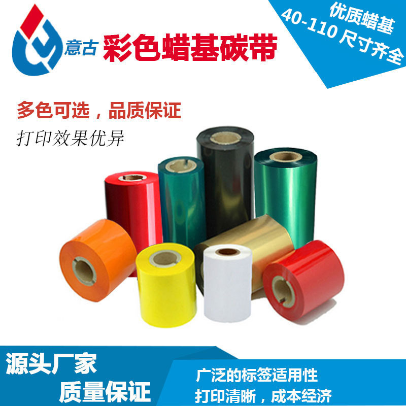 不干胶标签蜡基碳带 彩色蜡基 打印机 热转印