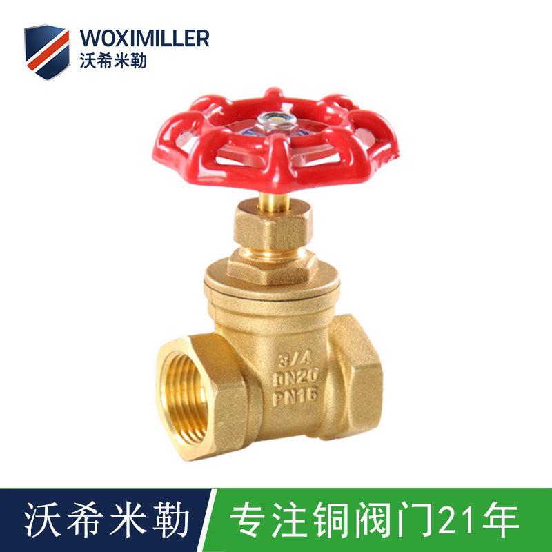 中央空调配套铜闸阀硬密封国标阀门直销 WOXIMILLER-沃希米勒 硬密封型