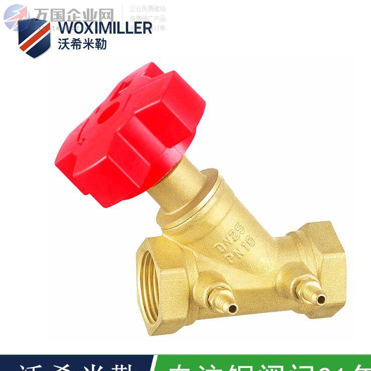 静态水力平衡调节阀带排污阀门直销 WOXIMILLER-沃希米勒