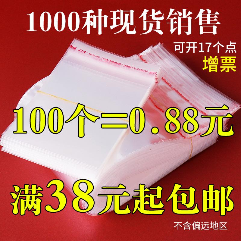 现货opp袋opp自粘袋不干胶自粘袋通明塑料袋服装包装袋可定做胶袋