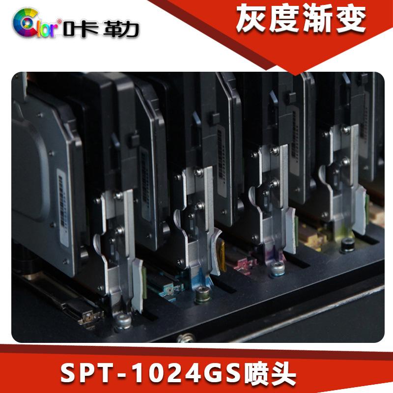 精工1024GS喷头稳固高效印刷机械公用配件 打印喷头