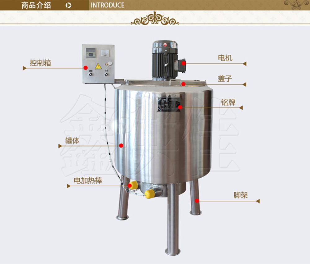 化工胶水液体搅拌罐食品级电加热搅拌桶