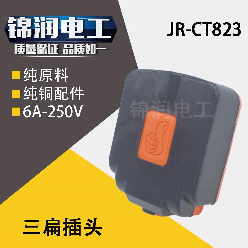 阻燃经典三极电源插头 三极电源插头