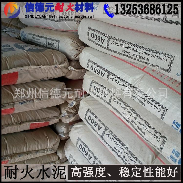 特种高铝水泥消费厂家直销 信德元 耐火水泥 氧化铝